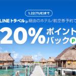 【1/22まで!】LINEトラベルjpが20%ポイント還元なのでホテルを予約してみた。
