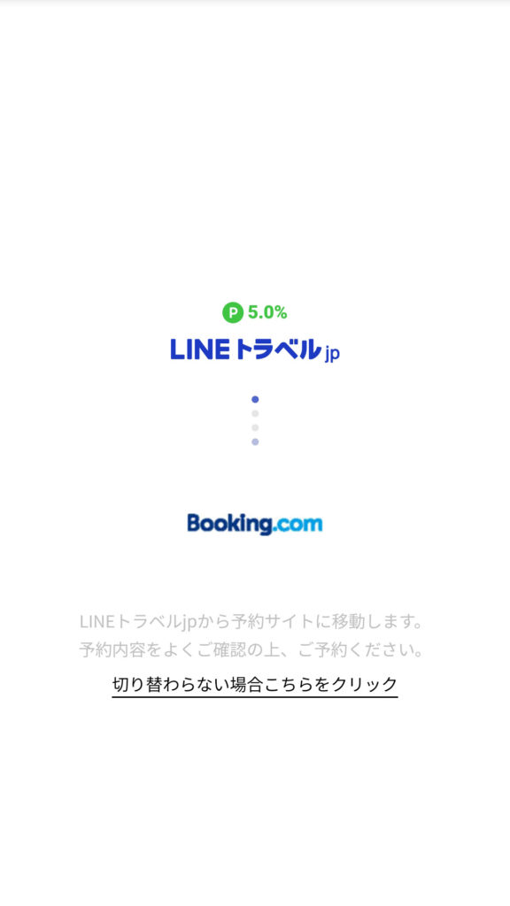 linetraveljp2-3
