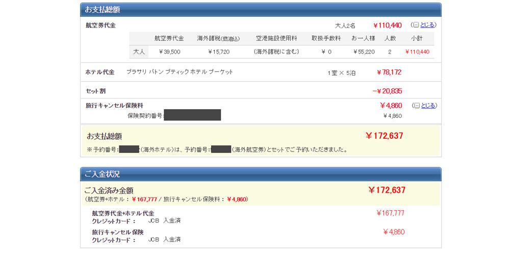 trip_ticket