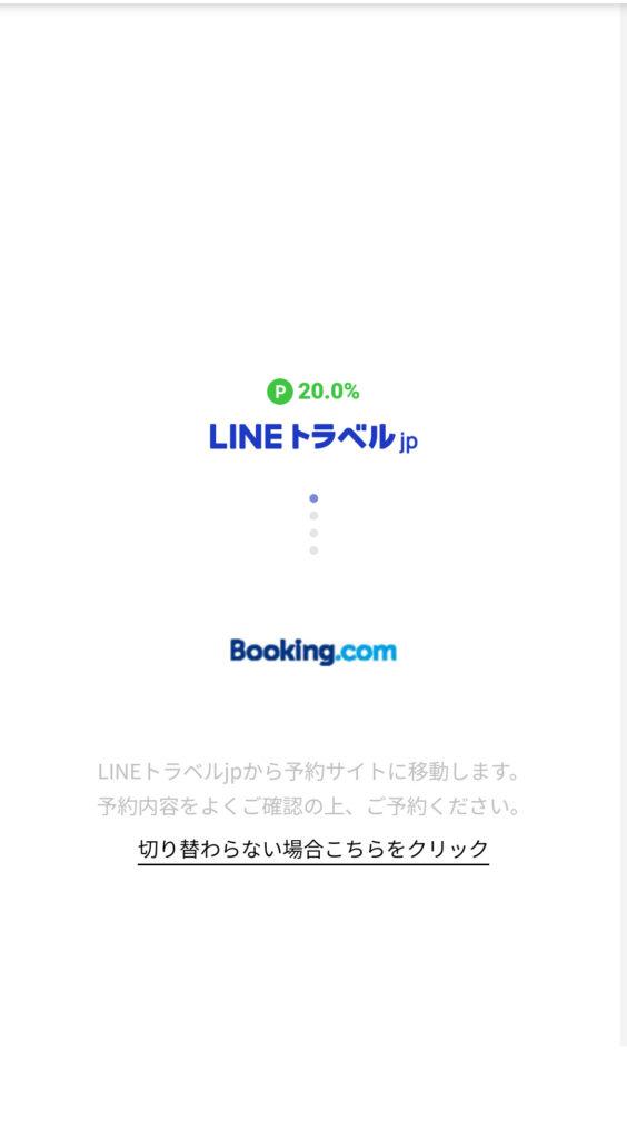 linetraveljp5