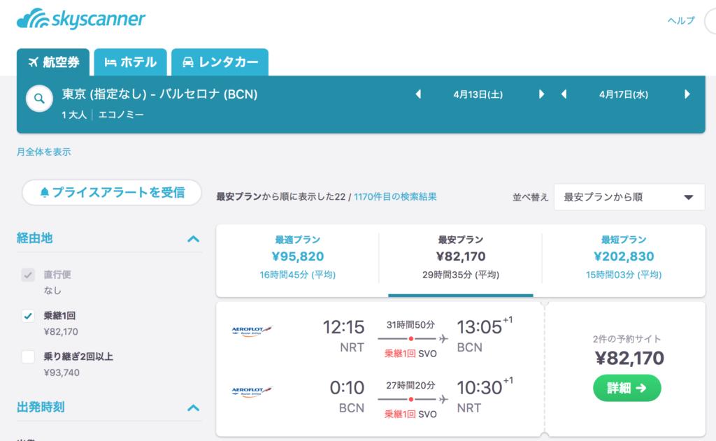 tokyo_BCN_AEROfloat