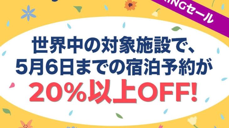 今だけ実質25%還元!LINEトラベルjp経由のbooking.com予約を体験!