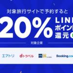 【5/18から3日間限定!】伝説のLINEトラベルjp20%ポイント還元キャンペーン第二弾開始!
