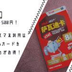 【7日間で500円!】タイ旅行のスマホ利用は日本でsimカードを購入するのがお得!