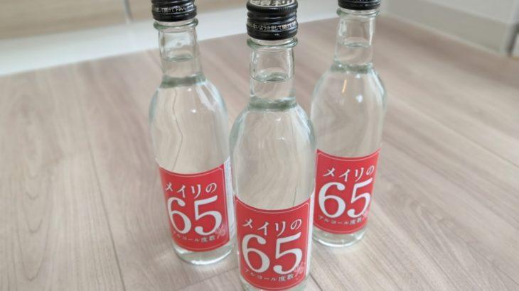 【コロナウイルス対策】ウイルス消毒もできて機内持ち込み可なお酒!明利酒類の【メイリの65%】レビュー!