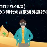 ロックダウン時代のお家海外旅行のススメ【新型コロナウイルス】