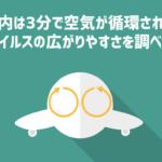 飛行機内は3分で空気が循環される!機内でのコロナウイルスの広がりやすさを調べてみた!
