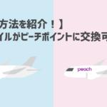 ana-peach