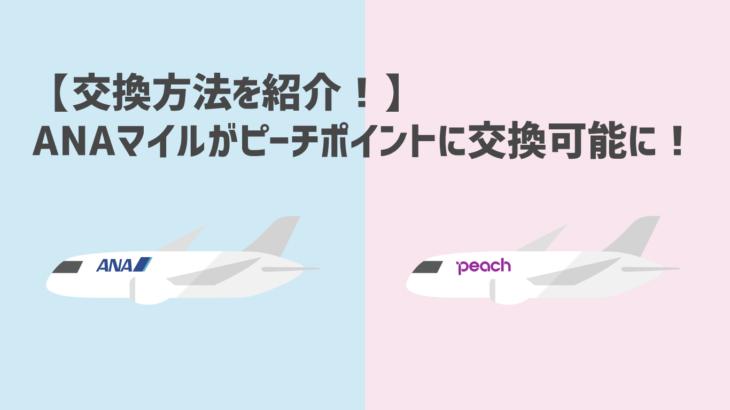 【交換方法を紹介!】ANAマイルをピーチポイントに交換可能に!【2021年3月31日まで】
