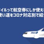 ana_milage
