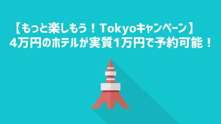 もっと楽しもう!TokyoTokyoキャンペーン開始!早速ホテル予約してみたら4万円のホテルが実質1万円に!