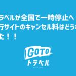 gotocancel