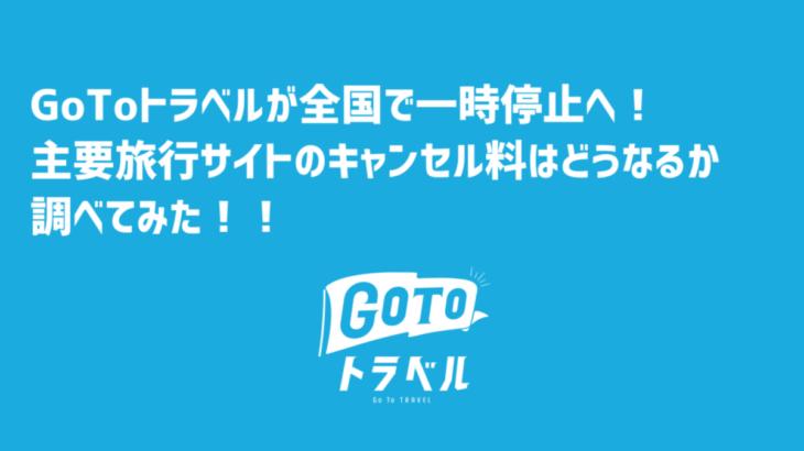 【キャンセル方法】GoToトラベルが28日〜1月11日まで全国で一時停止!予約済の旅行はどうキャンセルする?