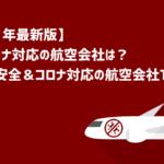 【2021年最新版】新型コロナ対応の航空会社は?世界で最も安全&コロナに対応している航空会社TOP20