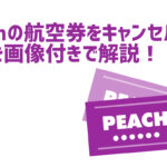 peach-cancel-kv