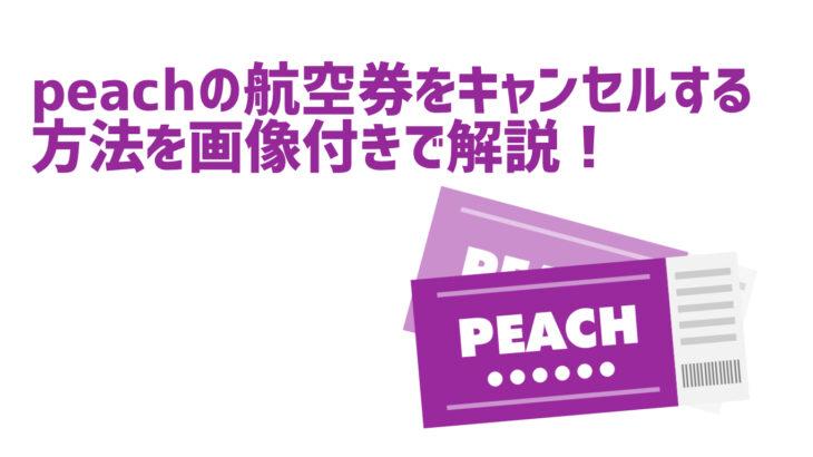 peachの航空券をキャンセルする方法を画像付きで解説!